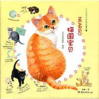 【二手旧书9成新】Neargo猫国宝贝:一个你没未见过的奇幻国度(日)莫莉蓟野绘,何凝一南海出版公司978754424