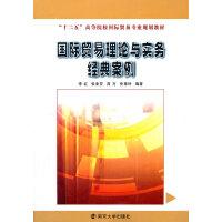 【旧书二手书8新正版】 国际贸易理论与实务经典案例 李红   9787305094095 南京大