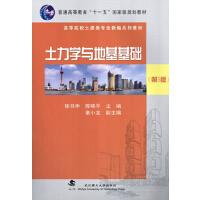 【二手旧书8成新】土力学与地基基础(第5版( 陈书申 陈晓平 9787562945703