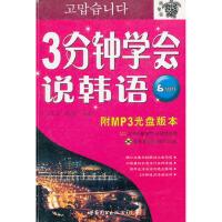 【二手旧书8成新】3分钟学会说韩语(附版本 刘小瑛 9787506256780