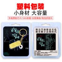 汽车载U盘16g经典流行粤语音乐歌曲合集 非CD光盘无损音质mp3