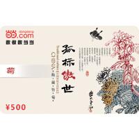 当当菊卡500元【收藏卡】