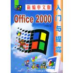 新编中文版Office2000入门与提高