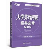 【二手旧书8成新】 新题型 大学英语四级经典必背500句 俞敏洪 9787560543567