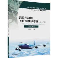 涡轮发动机飞机结构与系统(ME-TA)(上)(第2版) 张铁纯 9787302461555