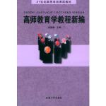 高师教育学教程新编――21世纪高校课程教材