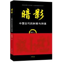 暗影――中国古代的刺客与间谍