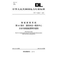 DL/T1398.41-2014 智能家居系统第4-1部分:通信协议-服务中心主站与家庭能源网关通信