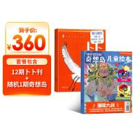 东方娃娃卜卜刊(智力刊+婴儿纸板书)2020年1月起订 1年12期 0-3岁宝宝启蒙早教 杂志订阅