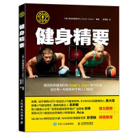 健身精要 健身指导健美书籍 金吉姆健身中心健身指南书籍 健身机构健身技能培训教程书籍 拉伸训练运动减脂塑形健身健美图书