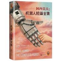 正版 机器人短篇全集 外国文学经典科幻小说系列世界故事 永恒的终结神们自己银河帝国基地三部曲七部曲作者阿西莫夫的书籍畅