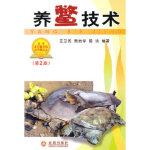 养鳖技术(第2版)