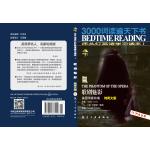 (新)3000词床头灯英语学习读本(纯英文版)(05)