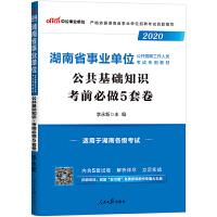 湖南事业单位招聘考试用书 中公2020湖南省事业单位公开招聘工作人员考试专用教材公共基础知识考前必做5套卷