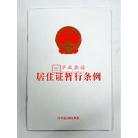 居住证暂行条例 中国法制出版社 单行本 2016年施行