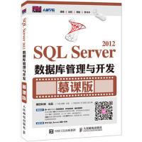 【二手旧书8成新】SQL Server 2012数据库管理与开发 慕课版 马俊 袁�� 9787115417916