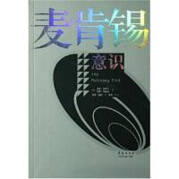 【二手书9成新】 麦肯锡意识 艾森・拉塞尔,张涛,赵陵 等 华夏出版社 9787508023977