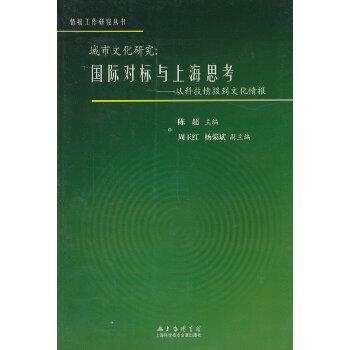 城市文化研究:国际对标与上海思考——从科技情报到文化情报