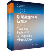 诊断微生物学新技术