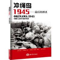 冲绳岛1945――最后的搏杀