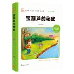 宝葫芦的秘密 新版 小学课外阅读指导丛书 彩绘注音版