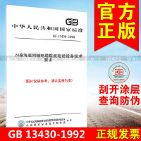 GB 13430-199224路海底同轴电缆载波电话设备技术要求