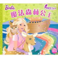 芭比公主故事(新版):魔法森林公主