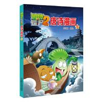儿童文学 植物大战僵尸2・唐诗漫画--6 笑江南绘 9787514835809