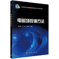【二手书9成新】 电磁场数值方法 陈涌频,孟敏,方宙奇 科学出版社有限责任公司 9787030471383