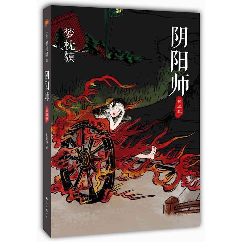 阴阳师.第三卷(电影晴雅集原著小说)