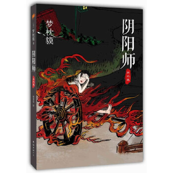 阴阳师.第三卷