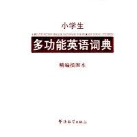 小学生多功能英语词典(精编插图本)