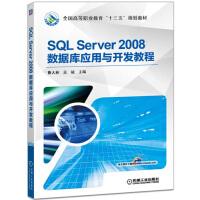 SQL Server 2008数据库应用与开发教程