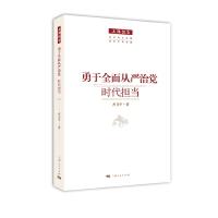 勇于全面从严治党:时代担当(上海报告)