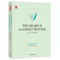 壹力文库・百灵鸟英文经典:心是孤独的猎手