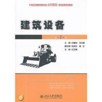 【二手旧书8成新】建筑设备(第2版 刘源全刘卫斌 9787301178478