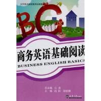 【二手旧书8成新】商务英语基础阅读 江滨,吕莉 等分册 9787561840443