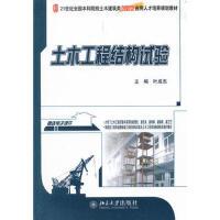 【二手旧书8成新】土木工程结构试验 叶成杰 9787301206317