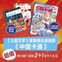 儿童文学童年版+中国卡通幽默谜趣杂志套装2020年全年杂志订阅7月起订
