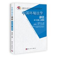 中国环境法学评论(第八卷)