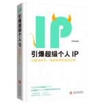 引爆超级个人IP :互联网时代,爆款案例的成功法则