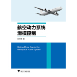 航空动力系统滑模控制