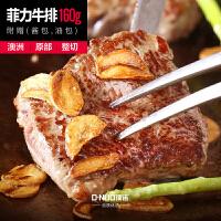 顶诺(DNUO) 澳洲进口牛肉 手工菲力牛排单片160g 黑椒味