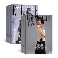 Vogue服饰与美容加世界时装之苑杂志2018年1月起订阅 全年杂志订阅 杂志铺