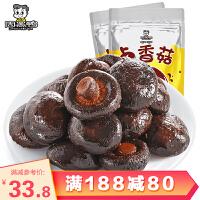 【周黑鸭_真空小包装】 卤香菇 128g×2 熟食卤味零食 麻辣小吃特产
