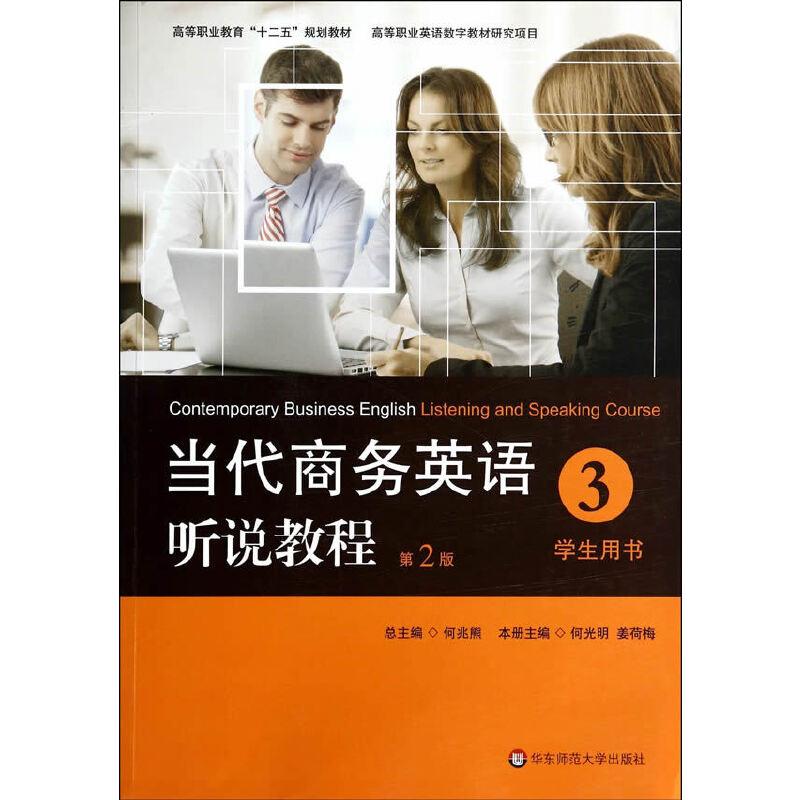 当代商务英语听说教程 学生用书3(第二版)
