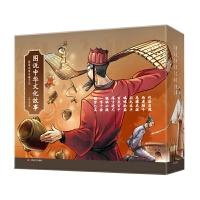 图说中华文化故事・战国成语与秦文化 (书盒函套)