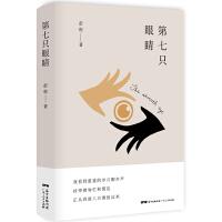 第七只眼睛(彭程2017全新作品)