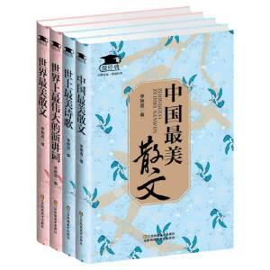 一生必读的最美诗文(共4册)
