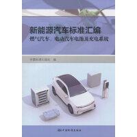 新能源汽车标准汇编 燃气汽车、电动汽车电池及充电系统